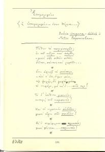 Χειρόγραφο του Λαπαθιώτη με αθυρόστομους σατιρικούς στίχους