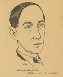 Σκίτσο από το περιοδικό Μούσα (1921)