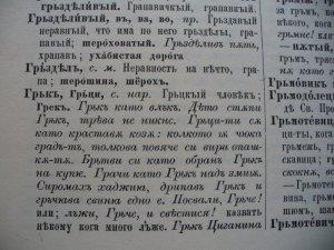 Το λήμμα Έλληνας από το λεξικό του Γκέροφ