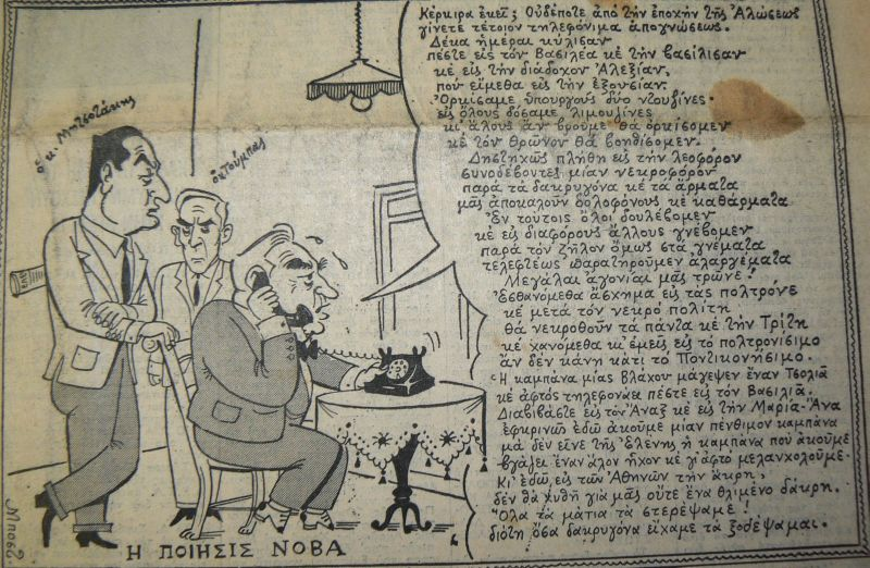Risultati immagini per γελοιογραφίες 1965 Μητσοτάκης