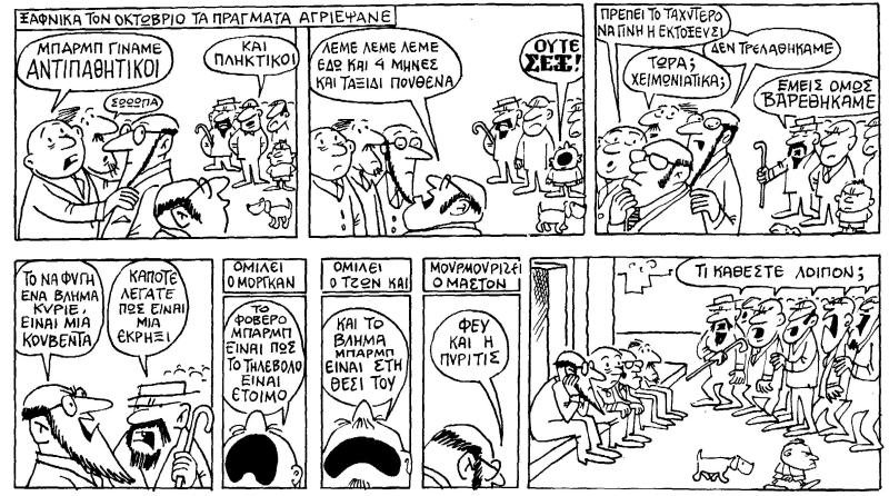 Βράκα πορνό κόμικς
