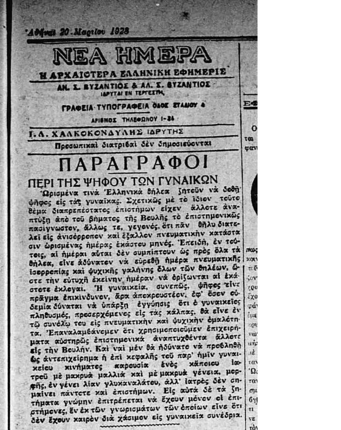 Περί της ψήφου των γυναικών Νέα Ημέρα 20.3.1928