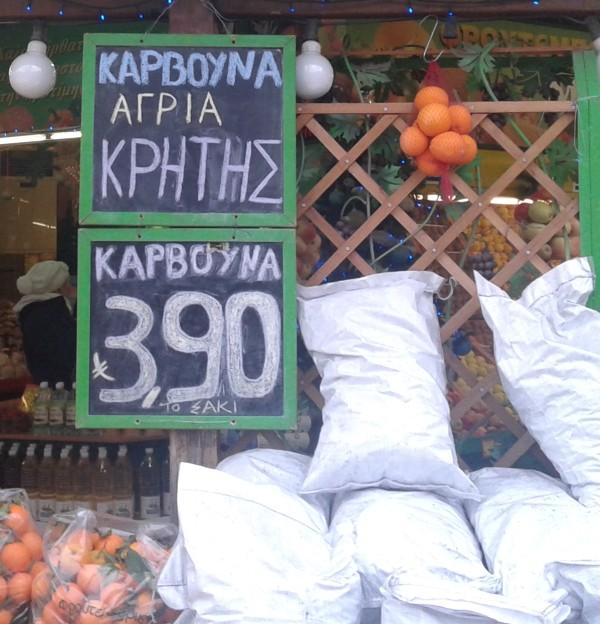 f-agria karbouna 20131218_151705