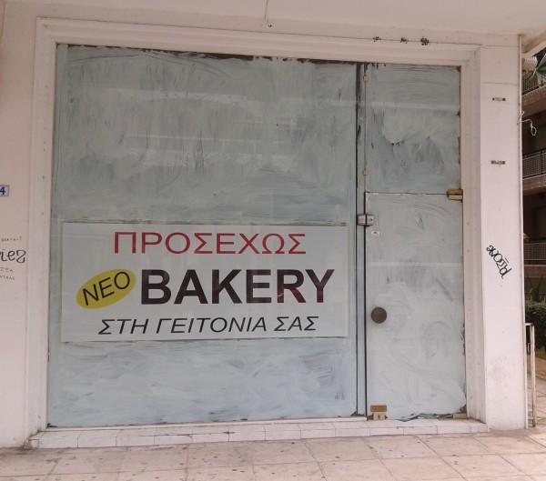 f-bakery 20140221_123511