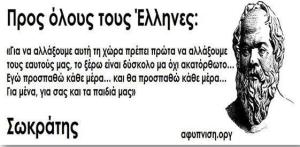 socrates 546842_4703720108107_2052285279_n