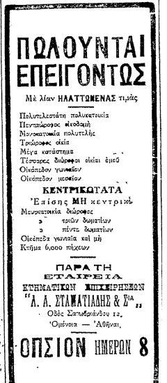 polykat ethnos 1923