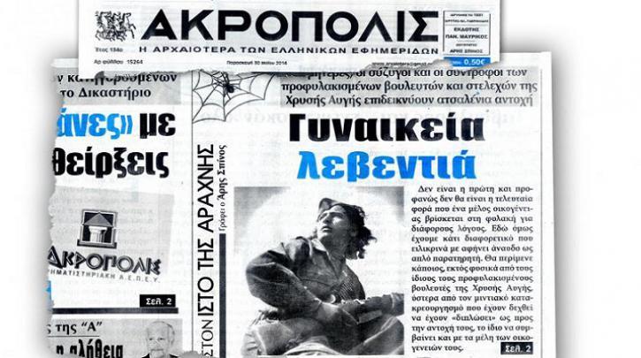 akropolis_efhmerida-30-5