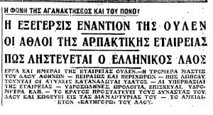 Πρωτοσέλιδο της εφ. Σκριπ, 20.5.1928