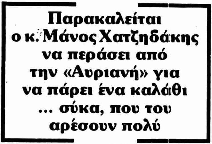 Αποτέλεσμα εικόνας για μανος χατζηδακις για αυριανισμό