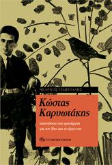 14.-georgiadis_kariotakis