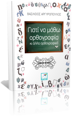 Giati na matho orthografia ki alla orthografika_cover_small