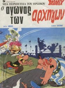 asterix-arx