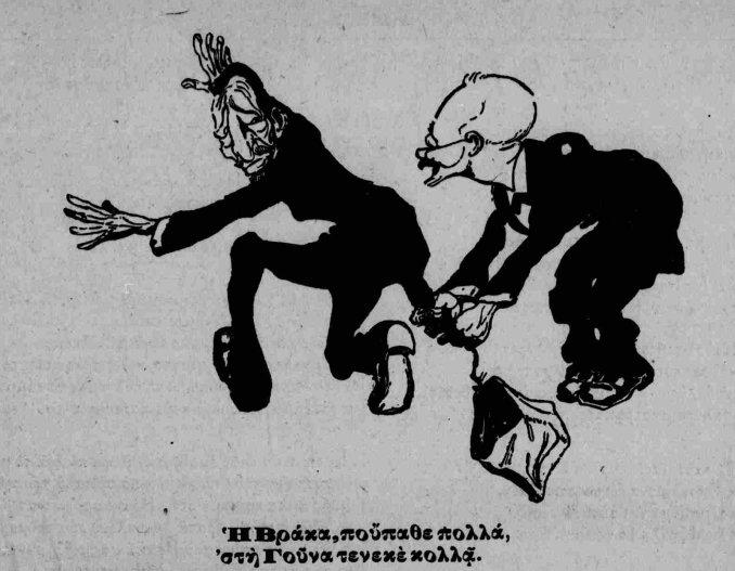 ekloges1915