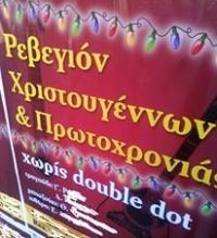 doubledot