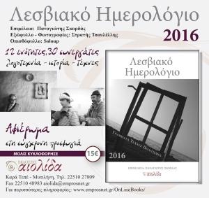 HMEROLOGIO 2016_3STHLOX12
