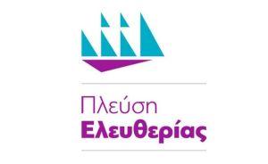 plefsi-eleutherias