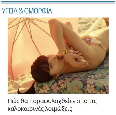 ygeia_omorfia