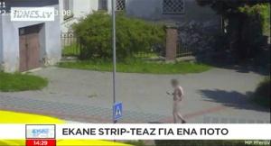 strip-teaz