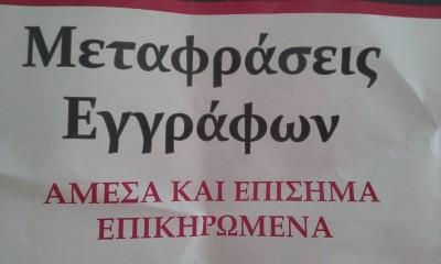 epikhro