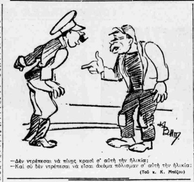 Πρωία 5 Αυγ 1938