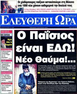 10_aug_2012_eleytherh_wra_efhmerida_paisios_thama