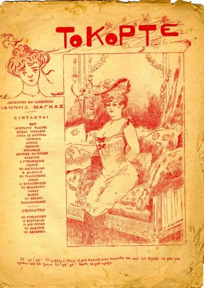 korte-23-1904-08-19-1