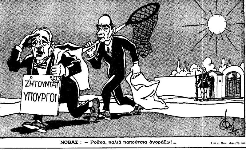 Αποτέλεσμα εικόνας για αποστασια 1965