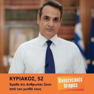 Νίκος Σαραντάκος: Μισθοεξαρτημένα μεζεδάκια
