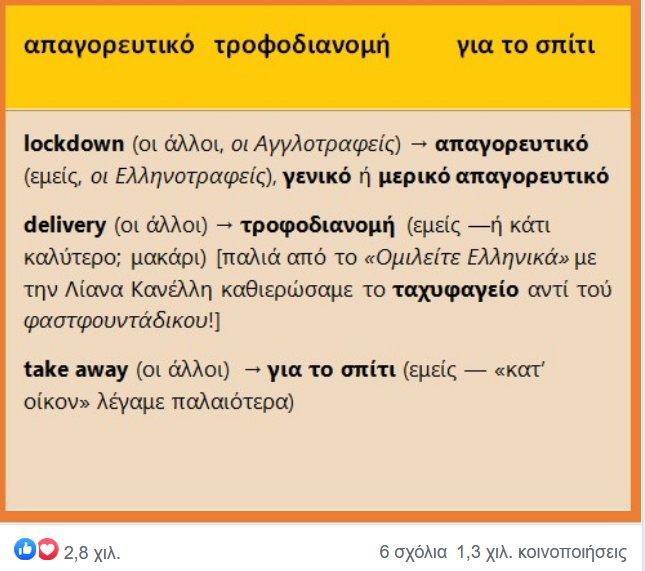 Νίκος Σαραντάκος: Το ταχυφαγείο κάνει τροφοδιανομή
