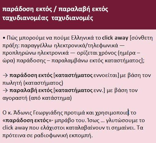 Νίκος Σαραντάκος: Πώς να το λέμε το click-away;