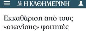 , Νίκος Σαραντάκος: Αιώνιοι φοιτητές, ένας ακόμα μύθος, INDEPENDENTNEWS